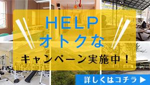 HELP キャンペーン