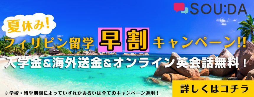 【夏休みフィリピン留学】早割キャンペーン!!