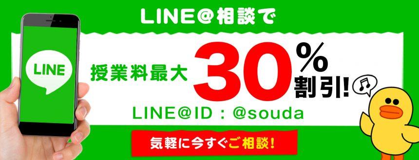 LINE@相談